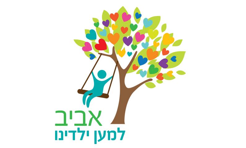 עמותת אביב למען ילדנו: פיתוח עסקי של עמותה